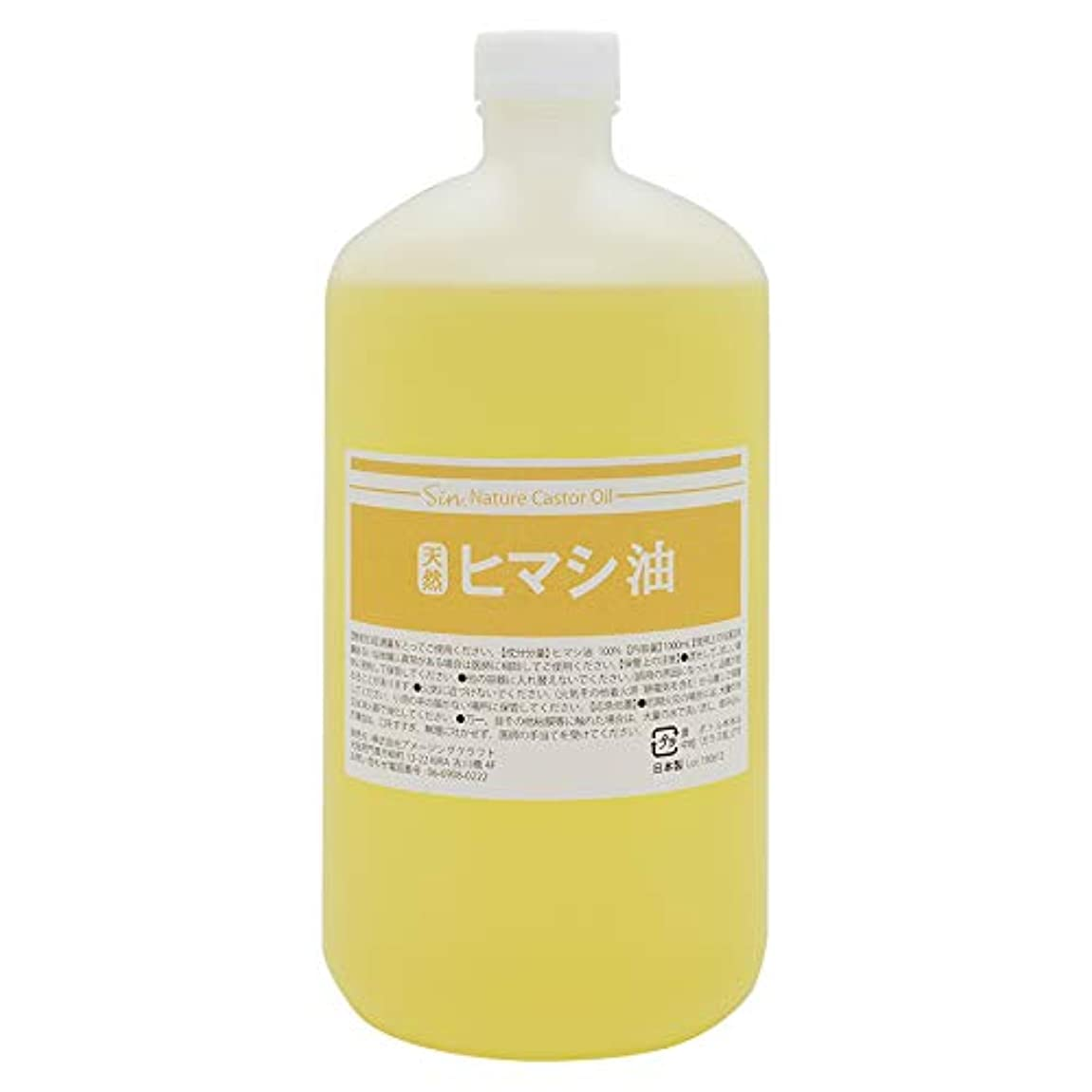 プロジェクターフィードバック感謝天然無添加 国内精製 ひまし油 1000ml (ヒマシ油 キャスターオイル)