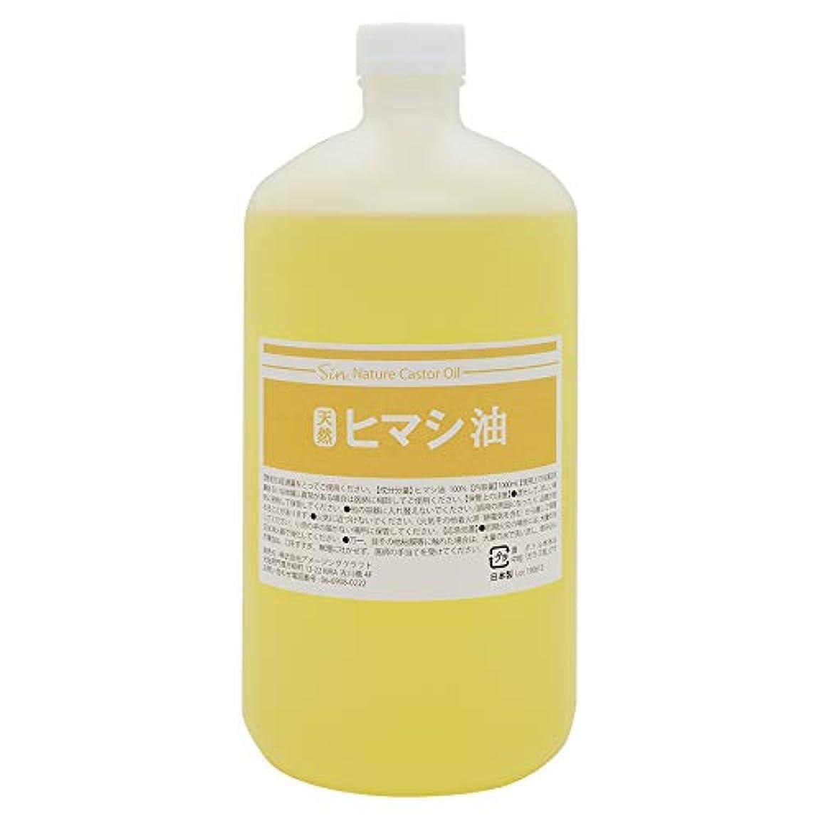 有料拡大するタックル天然無添加 国内精製 ひまし油 1000ml (ヒマシ油 キャスターオイル)