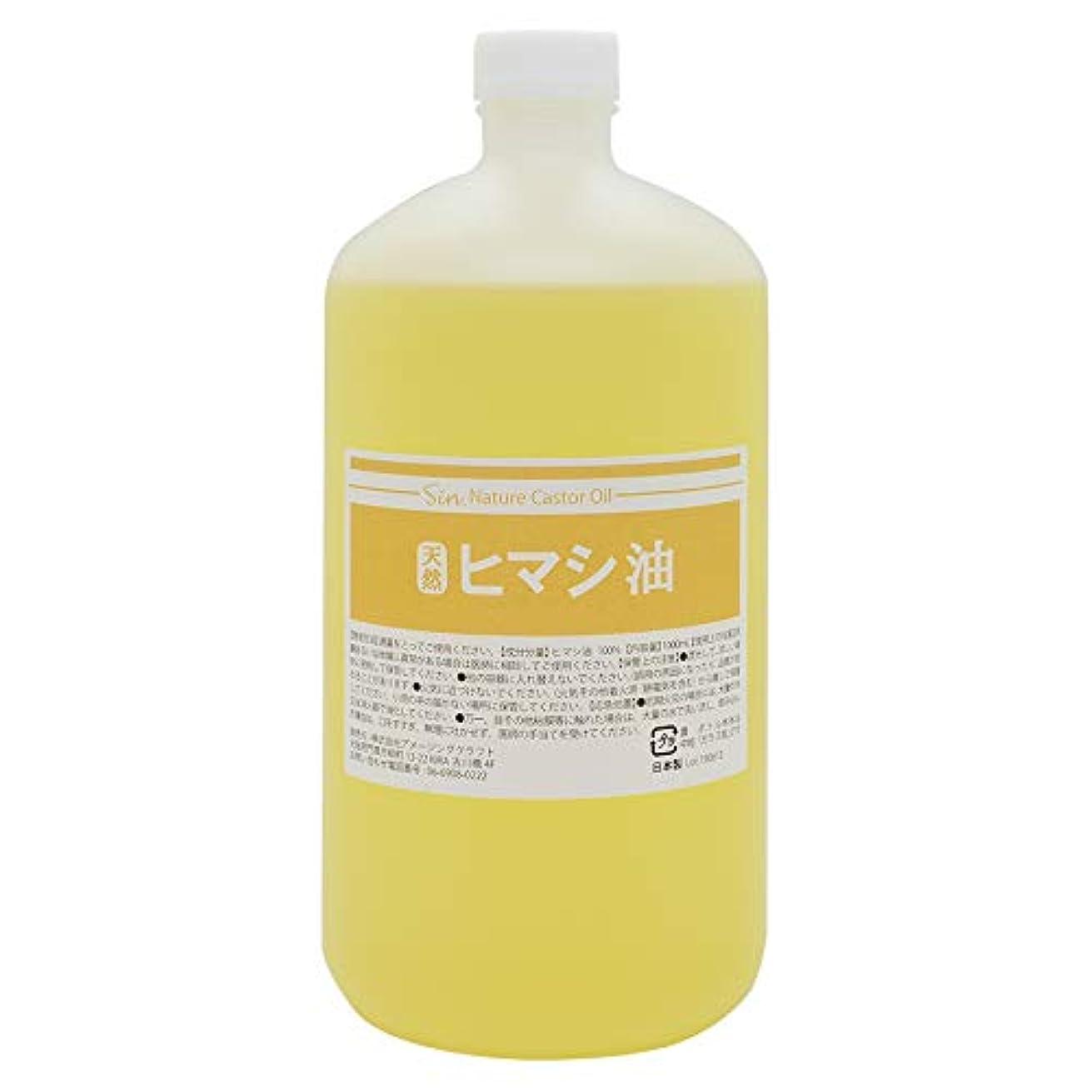 終わり突破口メモ天然無添加 国内精製 ひまし油 1000ml (ヒマシ油 キャスターオイル)