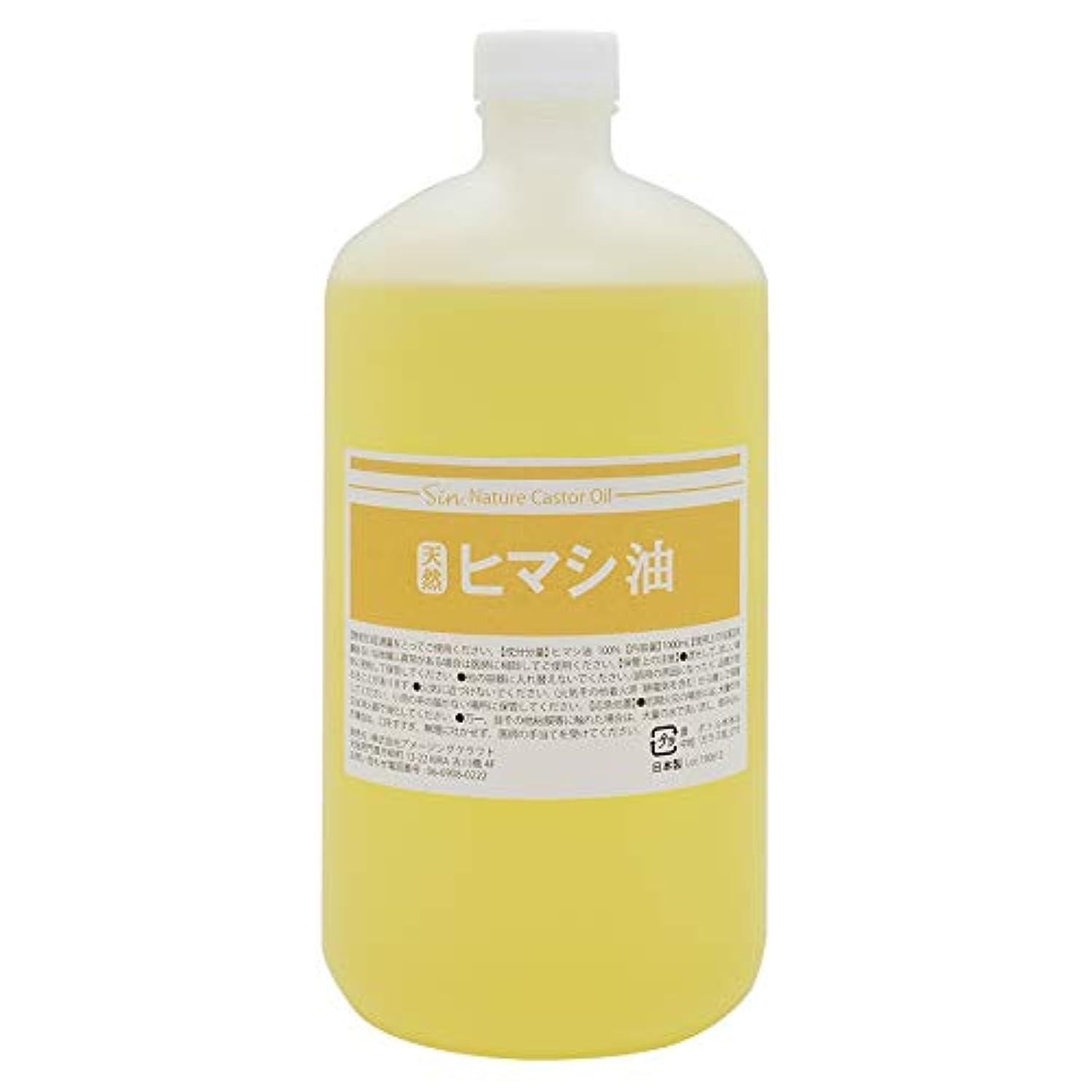 財団賞賛空港天然無添加 国内精製 ひまし油 1000ml (ヒマシ油 キャスターオイル)