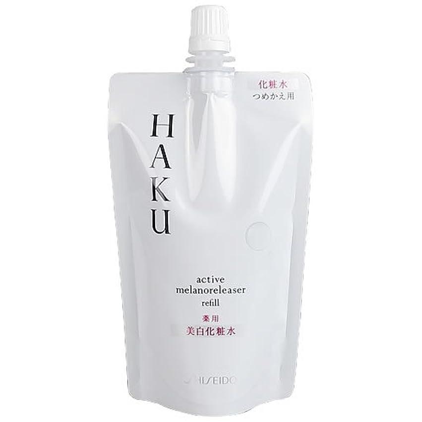 数字外出論争資生堂 HAKU(ハク) アクティブメラノリリーサー(レフィル) 100ml【2個セット】
