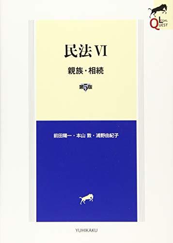 民法VI 親族・相続 第5版 (LEGAL QUEST)