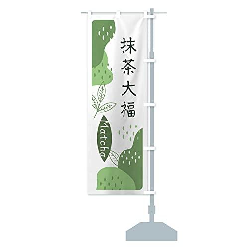 抹茶大福 のぼり旗 サイズ選べます(ジャンボ90x270cm 右チチ)