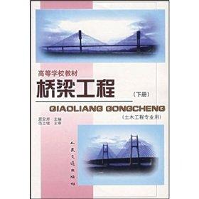 College Textbook: Bridge Engineering (Vol.2) (civil engineering professional)