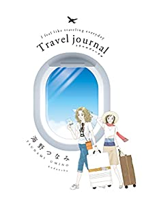 Travel journal (Kissコミックス)