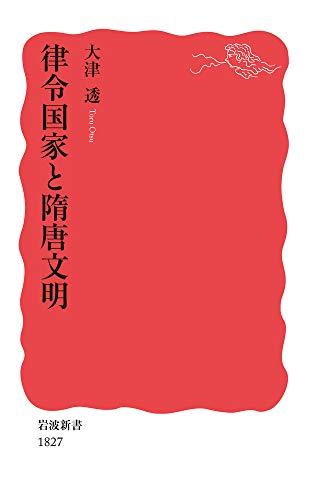 律令国家と隋唐文明 / 大津 透
