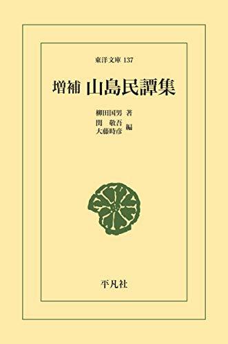 増補 山島民譚集 (東洋文庫0137)
