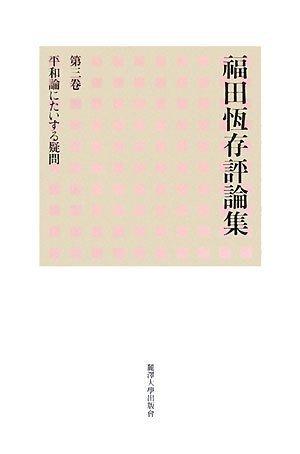福田恆存評論集〈第3巻〉平和論にたいする疑問