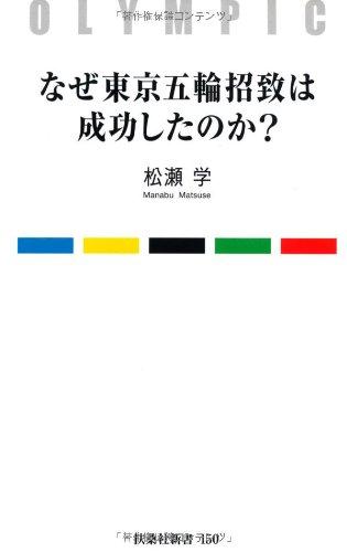 なぜ東京五輪招致は成功したのか? (扶桑社新書)