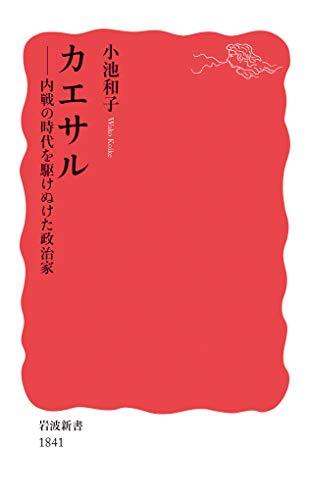 カエサル――内戦の時代を駆けぬけた政治家 (岩波新書)