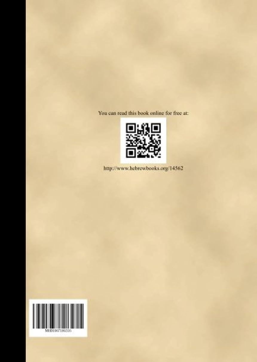 ヒステリック予報スペシャリストSefer Mikdash Dovid - Vols 1-2