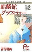 麒麟館グラフィティー〔FC〕 (12) (プチコミフラワーコミックス)