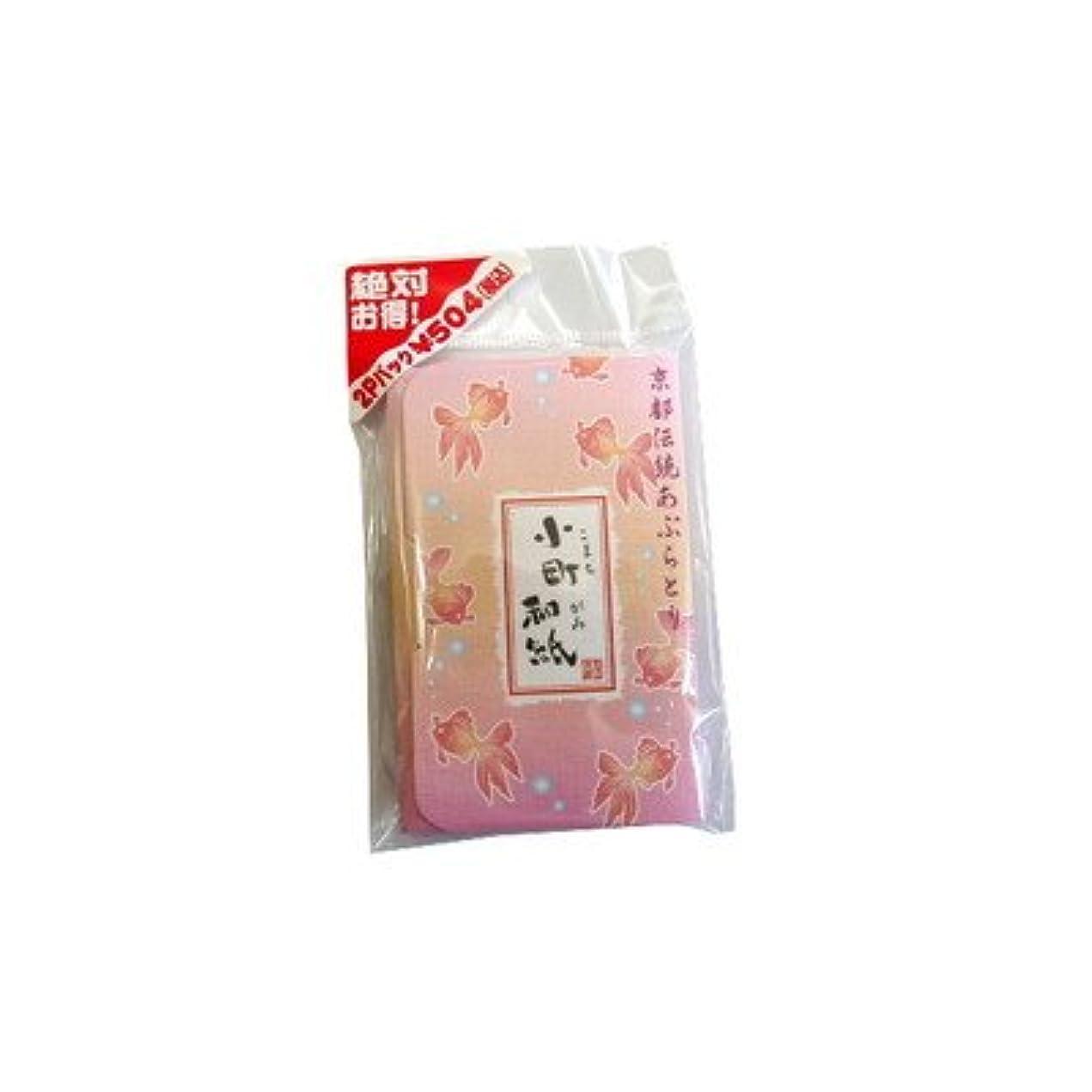 普及役に立たない脅かす京都伝統あぶらとり 小町和紙(こまちがみ) 金魚 48枚入 x2パック【3個セット】