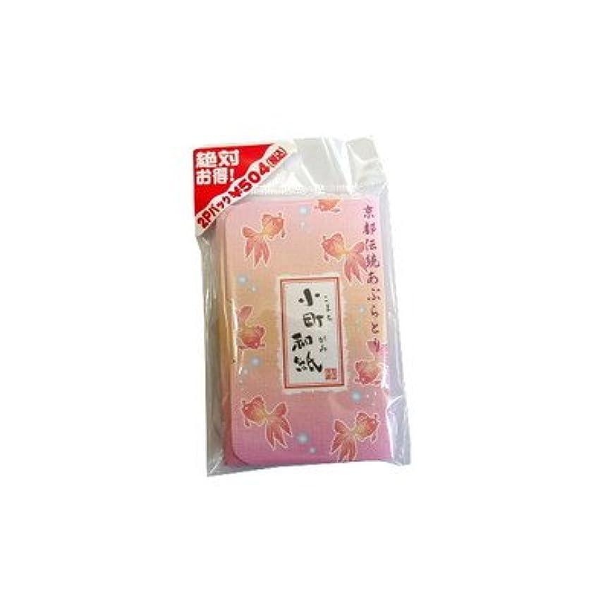 殺す交差点頂点京都伝統あぶらとり 小町和紙(こまちがみ) 金魚 48枚入 x2パック【3個セット】
