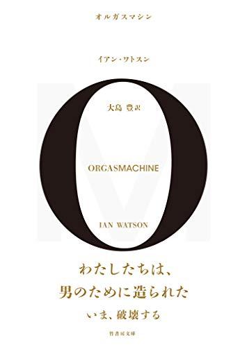 オルガスマシン (竹書房文庫)
