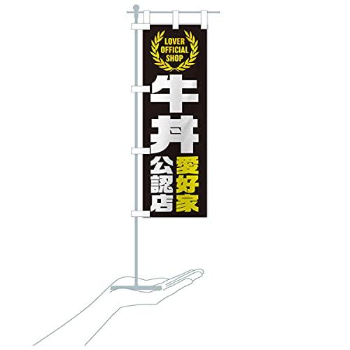 卓上ミニ牛丼/愛好家公認店 のぼり旗 サイズ選べます(卓上ミニのぼり10x30cm 立て台付き)