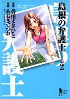 島根の弁護士 2 (ヤングジャンプコミックス)の詳細を見る