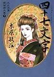 大正浪漫探偵譚文庫(1) 四十七文字 (コミックス)