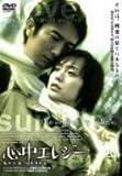 心中エレジー スペシャル・エディション [DVD] image