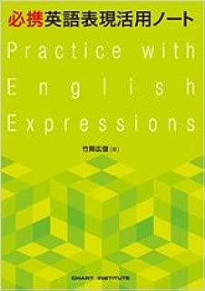 必携英語表現活用ノート