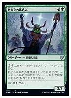 MTG (JPN) 林歩きの儀式者(KHM)(U) 緑