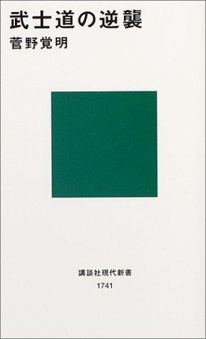 武士道の逆襲 (講談社現代新書)の詳細を見る