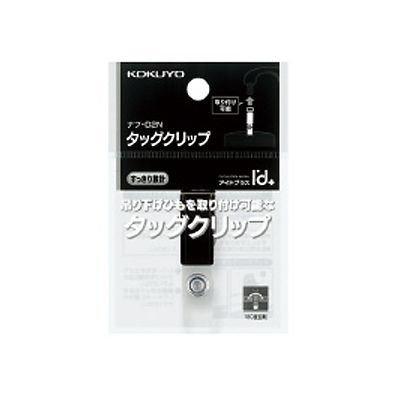 タッグクリップ(アイドプラス) 2ウェイタイプクリップ型 1個入 品番:ナフ-D2N 注文番号:61148215 メーカー:コクヨ
