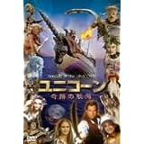 ユニコーン/奇跡の航海<ノーカット完全版> [DVD]