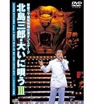 北島三郎・大いに唄う III [DVD]