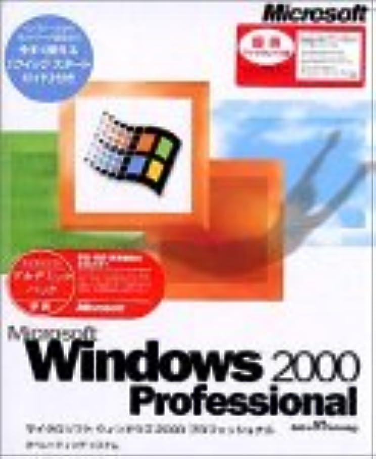 ぬるい安心させる未知の【旧商品/サポート終了】Microsoft Windows 2000 Professional 優待アップグレード版 アカデミックパック Service Pack 4