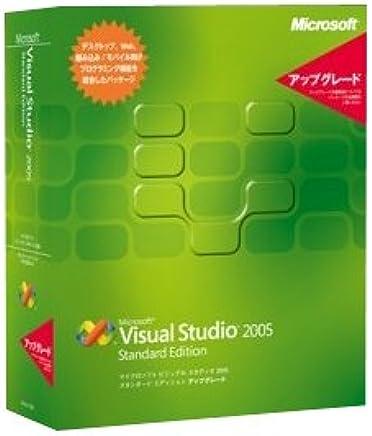 Visual Studio 2005 Standard Edition アップグレード