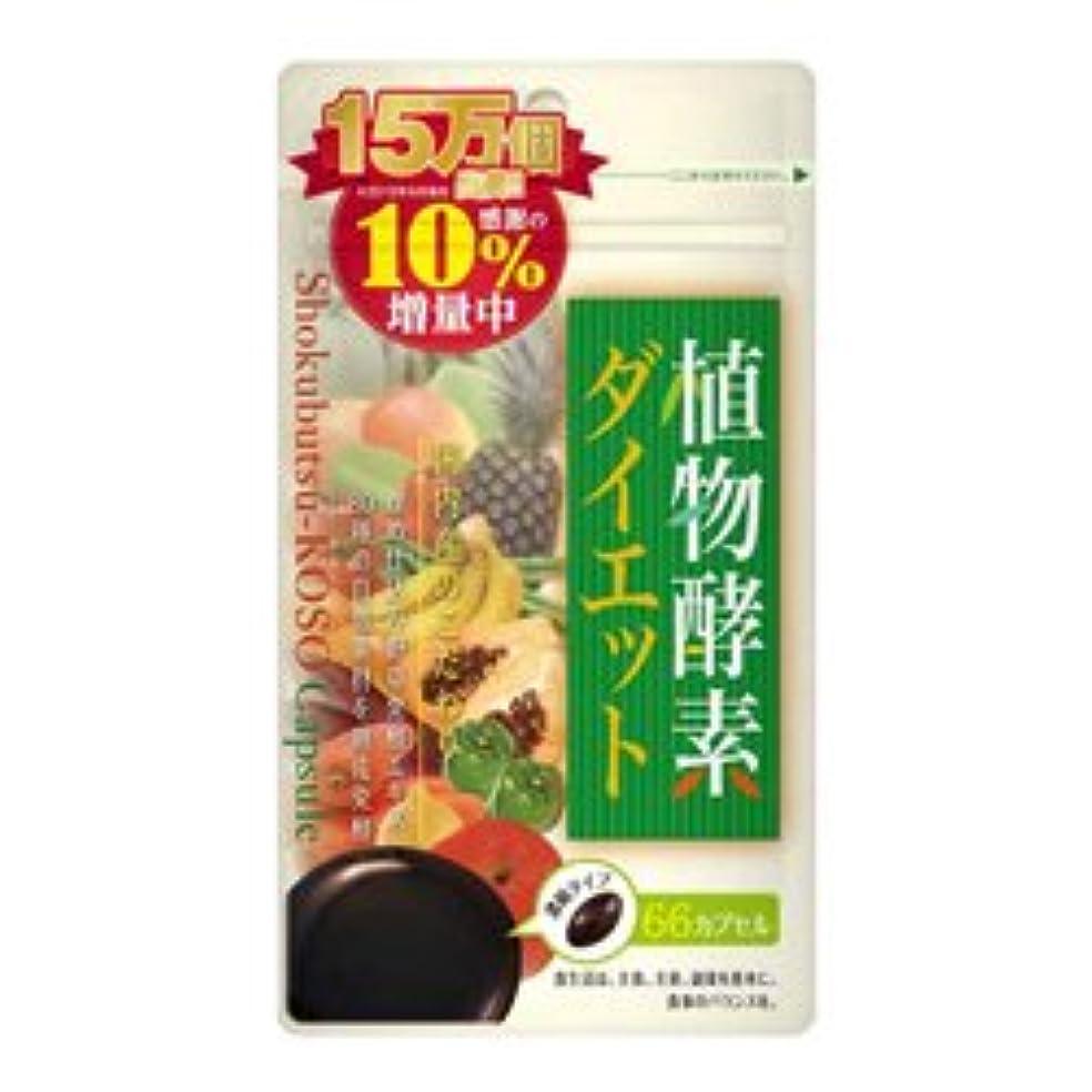 【ウエルネスジャパン】植物酵素ダイエット 66カプセル ×3個セット