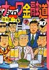 ナニワ金融道(10) (講談社漫画文庫)