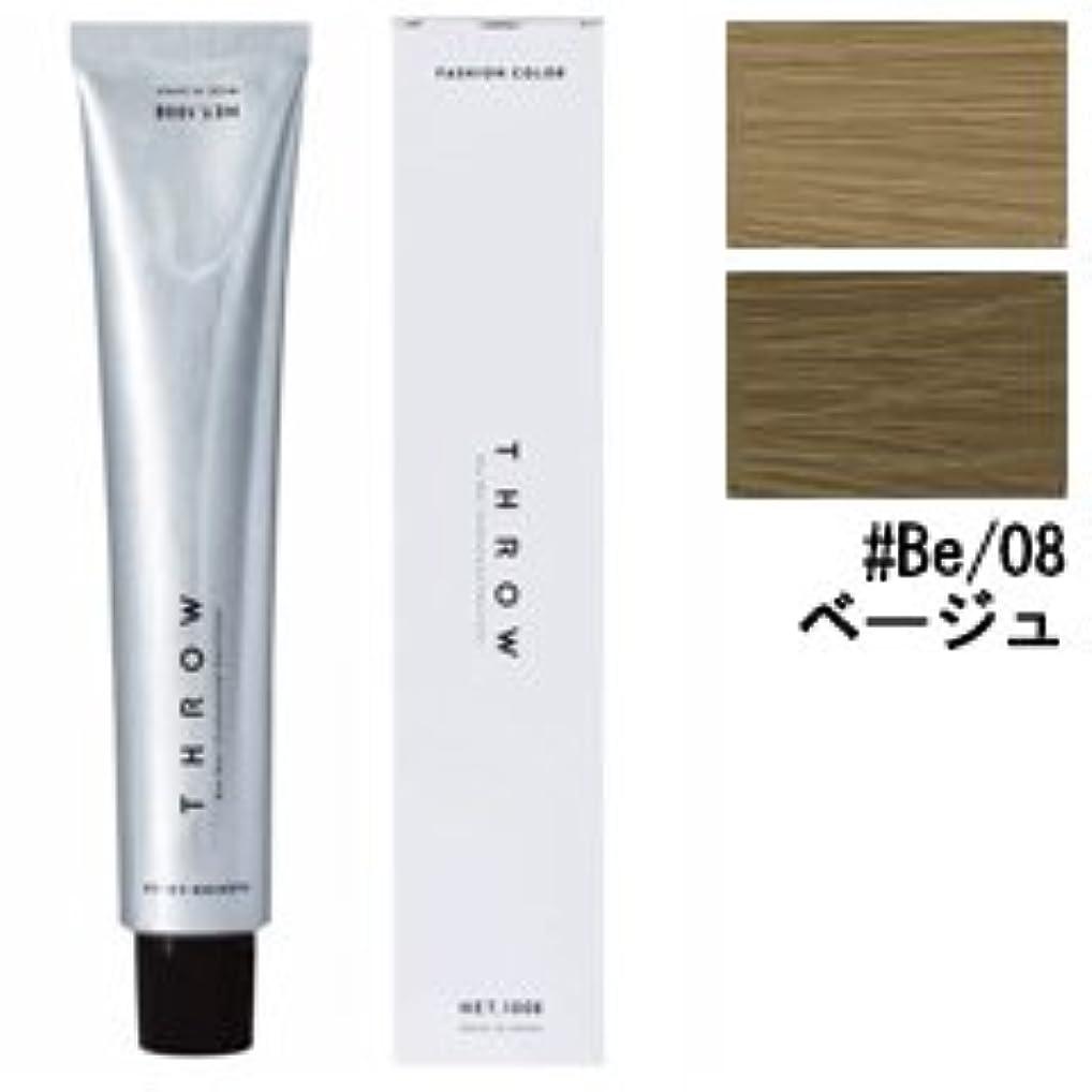 メトリック情緒的濃度【モルトベーネ】スロウ ファッションカラー #Be/08 ベージュ 100g