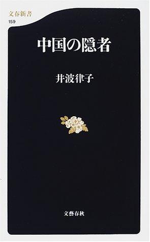 中国の隠者 (文春新書)