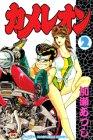 カメレオン (2) (講談社コミックス―Shonen magazine comics (1601巻))