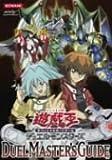 遊☆戯☆王オフィシャルカードゲーム デュエルモンスターズ デュエルマスターズガイド [DVD]