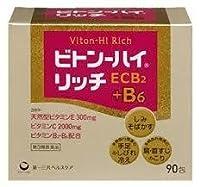 【第3類医薬品】ビトン-ハイリッチ 90包 ×9