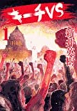 キーチVS (1) (ビッグコミックス)