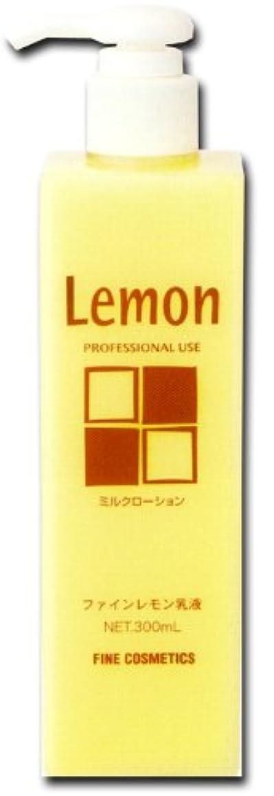 苦い論争の的自宅でファイン レモン 乳液 300ml