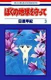 ぼくの地球を守って (3) (花とゆめCOMICS)