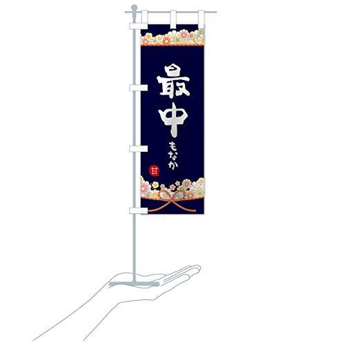 卓上ミニ最中 のぼり旗 サイズ選べます(卓上ミニのぼり10x30cm 立て台付き)