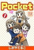 Pocket 1 (まんがタイムきららコミックス)