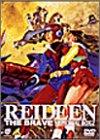 勇者ライディーン DVDメモリアルBOX(2)