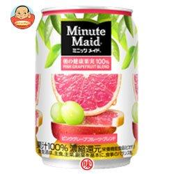 ミニッツメイド 朝の健康果実100% ピンクグレープフルーツブレンド 280g×24本 缶