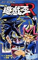 遊☆戯☆王R 1 (ジャンプコミックス)
