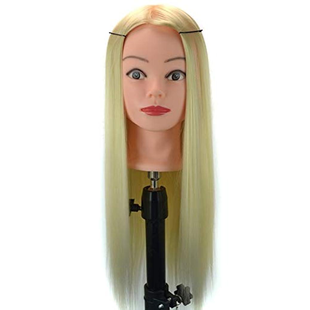 現金微妙心理的美しさ 練習用ディスクの髪編組マネキンヘッドウィッグスタイリングトリミングヘッドモデル ヘア&シェービング (色 : Beige)