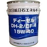 JX ディーゼル DH-2/CF-4 15W-40 鉱物油 20L