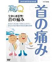 NHK健康番組100選 ここが聞きたい!名医にQ 全身に悪影響!首の痛み【NHKスクエア限定商品】
