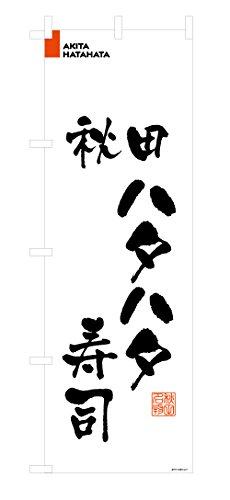 デザインのぼりショップ のぼり旗 1本セット 秋田ハタハタ寿司 専用ポール付 レギュラーサイズ(600×1800) 標準左チチテープ BAK204